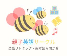 親子英語サークル、英語リトミック、ママ友、茅ヶ崎英会話、幼児教室