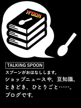 Talking Spoon - ブログページです。SPOONがしゃべります。