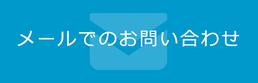 横浜・川崎の特許事務所へのお問い合わせ