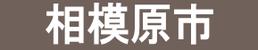 出張買取 リサイクルショップ MINATOKU 相模原 橋本