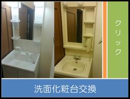 大阪・奈良の洗面台交換・洗面化粧台交換など、トイレのことは、口コミ・評判のいい水道屋【水道便利屋さん】まで、ご連絡ください!安心の低価格・確実な施工を心がけて営業しております。