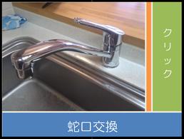 大阪・奈良の台所の蛇口交換・お風呂の蛇口交換・洗面所の蛇口交換は口コミ・評判のいい水道屋【水道便利屋さん】安心の低価格・確実な施工を心がけて営業しております。