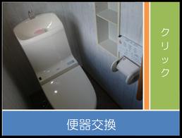 大阪・奈良のトイレ交換・トイレリフォーム・ウォッシュレット交換など、トイレのことは、口コミ・評判のいい水道屋【水道便利屋さん】まで、ご連絡ください!安心の低価格・確実な施工を心がけて営業しております。