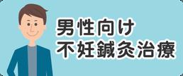 東京の男性向け不妊鍼灸治療
