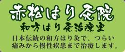 丸の内線東高円寺駅・赤松はり灸院