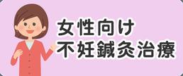 東京の女性向け不妊鍼灸治療