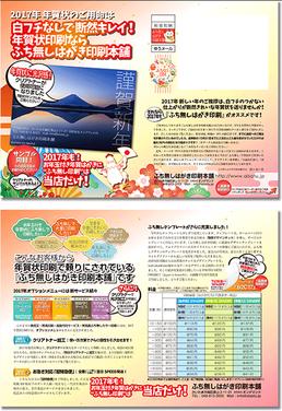 年賀状ECサイトの宣伝用リーフレット制作