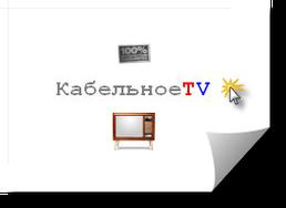 Кабельное TV