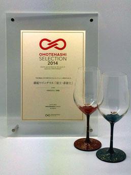 JAPAN lacquer wineglass URUSHI FUJI