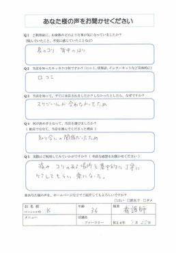 2012.7.20 No.56 K様