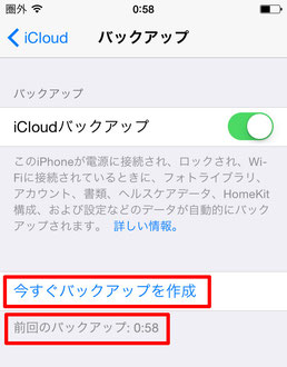 iCloudバックアップを確認
