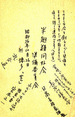 学会発足の準備委員会を開催した当時に発起人が日浦勇氏へ送った寄せ書きはがき 写真提供:宮武賴夫氏