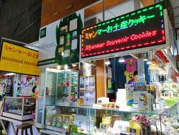 Sin Phyu Lay Souvenir shop@Bogyoke market