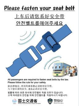 国土交通省/警察庁作成のリーフレット
