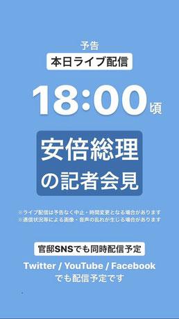 3月28日の安倍総理記者会見動画掲載