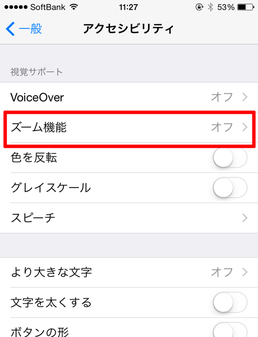 iPhone_ズーム機能1