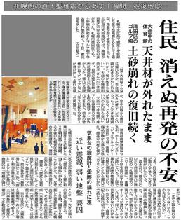 2010年12月8日北海道新聞朝刊23面より