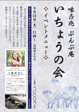 美輝女《ビカージョ☆マイスター》vol.15