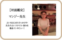 【マンジー先生にインタビュー!】ご相談者の心を軽くするお手伝いをしたい。