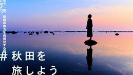 秋田県キャンペーン-秋田を旅しようSNS投稿キャンペーン