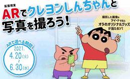クレヨンしんちゃん懸賞-クリクラ-オリジナルグッズ-プレゼント