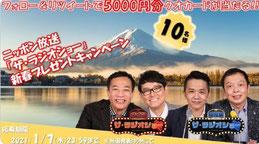 ラジオ懸賞-ニッポン放送ラジオショー-お年玉プレゼント