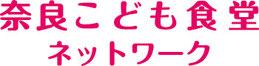 奈良こども食堂ネットワーク