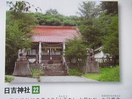 10月15日付けとは異なる日吉神社