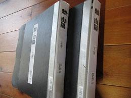 亡父作成の「頼山陽」。連載小説623回分を両面コピーして上下2巻にまとめたもの。