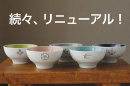 2012年、ノコサナイ茶碗をはじめ、コドモノタタミ、コドモノ寝ゴザがリニューアルします。