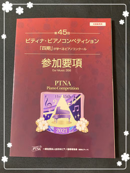 たまプラーザ 武蔵小杉 ピアノコンクール ピアノ教室