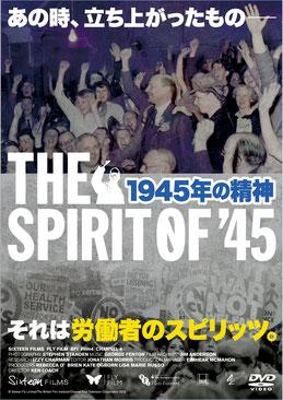 1945年の精神