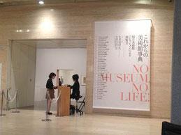 Museum exhibition in Tokyo