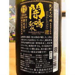 榮光冨士闇鳴秋水 冨士酒造 日本酒