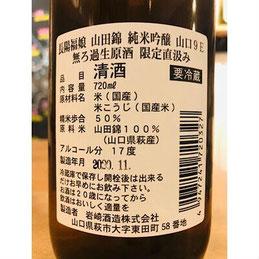 長陽福娘9E直汲み 岩崎酒造 日本酒