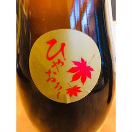 月山ひやおろし純米 吉田酒造 日本酒