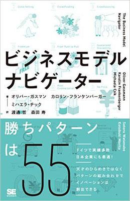 ビジネスモデル・ナビゲーター(翔泳社)