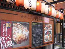 鎌倉の美味しいもんじゃ焼き屋