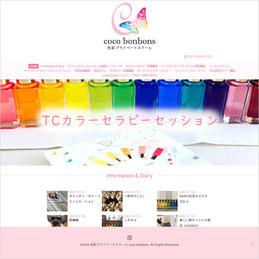 coco bonbons 様ホームページ