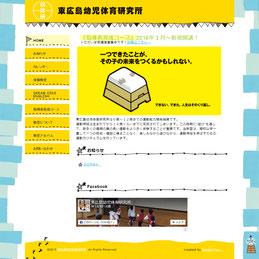 東広島幼児体育研究所 様 ホームページ