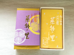 菜種の里 - 御菓子司 三英堂