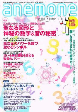 アネモネ 7月号(6月9日発売)