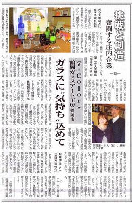 荘内日報掲載 7-Colors鶴岡ガラスアート工房