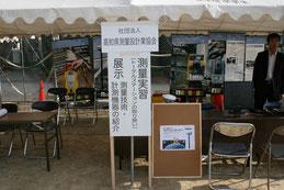 (社)高知県測量設計業協会ブース