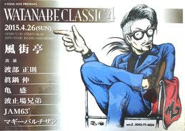 WATANABE CLASSIC 4ポスター