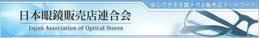 日本眼鏡店販売連合会