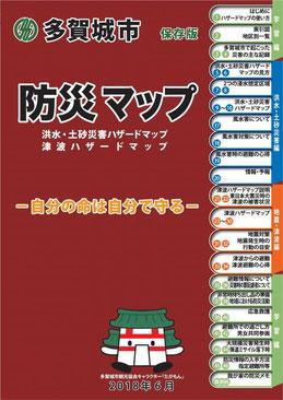 多賀城市防災マップ