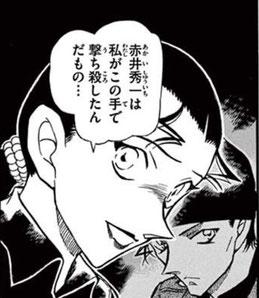 「キール 赤井秀一射殺」の画像検索結果