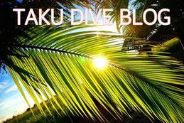 TAKUDIVE石垣島のブログページ