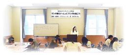 子どもマンガ教室の講師をご依頼されました。